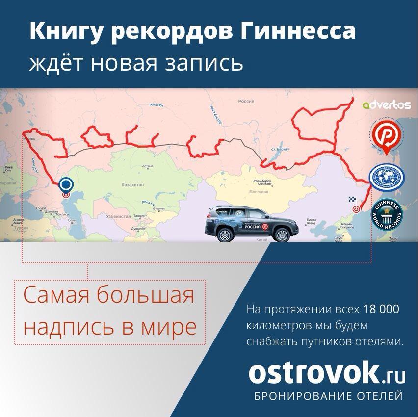 В России много отличных отелей, у Островка будут ключи от всех