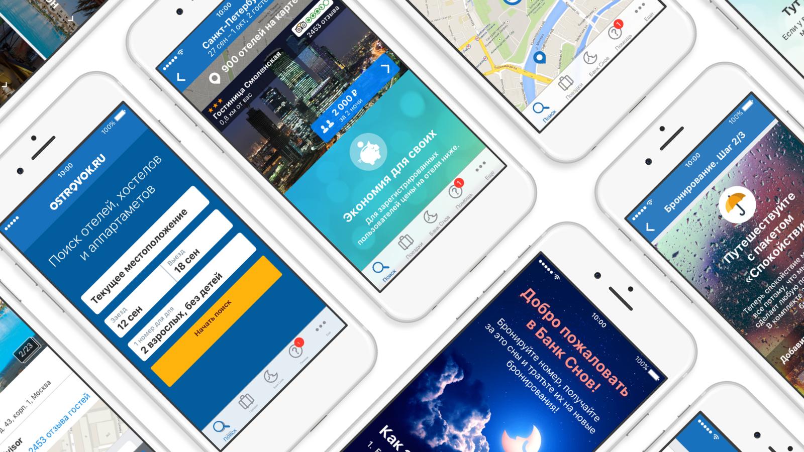 Что вы не знали о мобильном приложении Ostrovok.ru