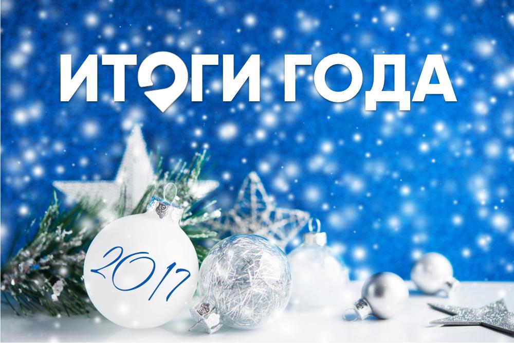 Итоги года на Ostrovok.ru: что было в 2017-м