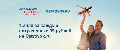 Как копить мили «Аэрофлот Бонус» на Ostrovok.ru