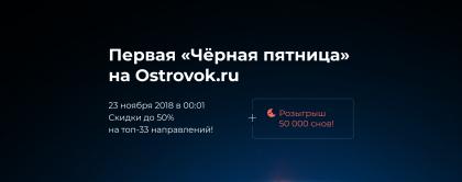Первая «Чёрная пятница» на Ostrovok.ru