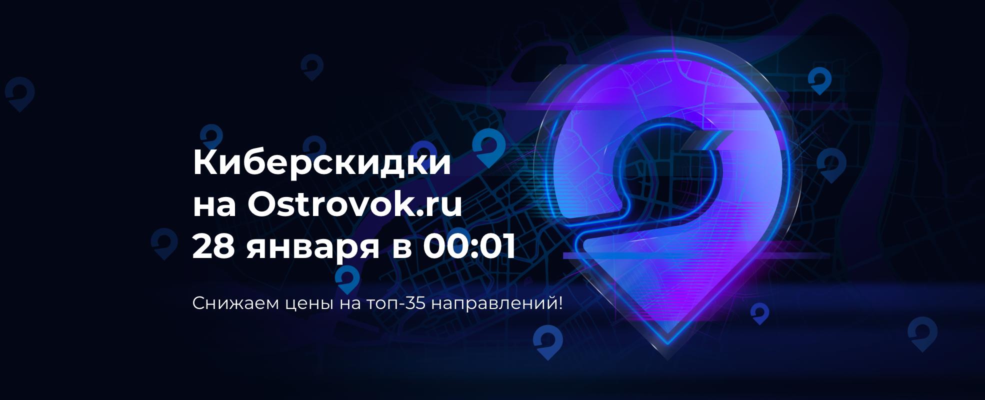 Киберскидки на Ostrovok.ru — 28 января в 00:01