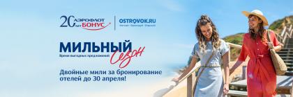 «Мильный сезон»: двойные мили «Аэрофлот Бонус» за бронирование отелей до 30 апреля 2019 года