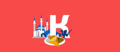 Что посмотреть в Казани: советы подписчиков Ostrovok.ru