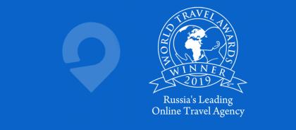 Ostrovok.ru признан лучшим онлайн тревел-агентством в России по версии World Travel Awards