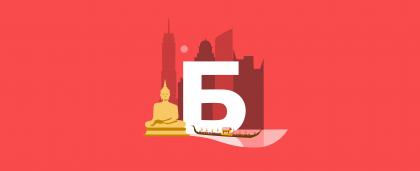 Бангкок за один день: 8 вещей, которые нужно успеть