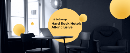 Вебинар Hard Rock Hotels All-inclusive, 7 ноября