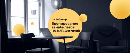 Обучающий вебинар по бронированию авиабилетов на B2B.Ostrovok, 11 февраля