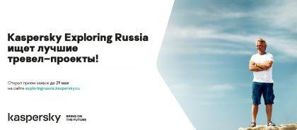 Евгений Касперский запускает туристический акселератор Kaspersky Exploring Russia