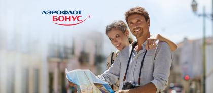 Две мили «Аэрофлот Бонус» за каждые потраченные 55 рублей!
