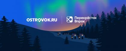 Промокод в подарок и суперпризы: участвуй в совместной акции Ostrovok.ru и «Перекрёстка Впрок»