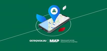 Болей за сборную России по футболу и получай кешбэк 10% на карту «Мир» за бронирование отелей