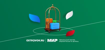 Поддерживай сборную России по футболу и получай кешбэк 10% по карте «Мир» за бронирование отелей